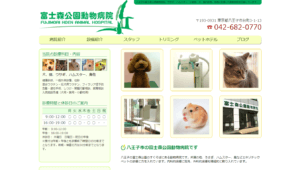 富士森公園動物病院のHP