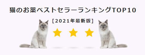 猫のお薬ベストセラーランキングTOP10