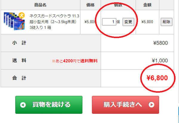 購入手順【3】