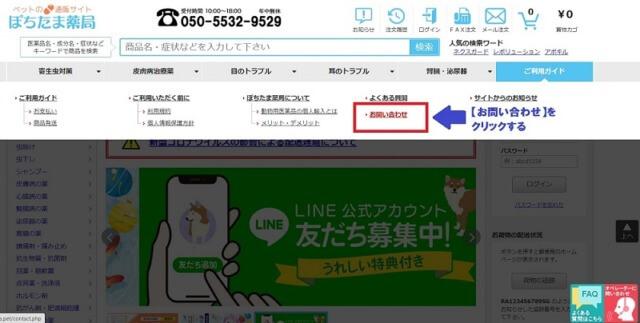 ぽちたま薬局のサイト画面