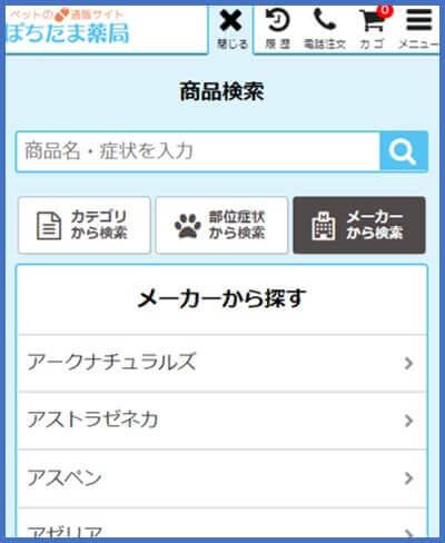 ぽちたま薬局のメーカー検索