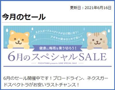 ぽちたま薬局セールページ